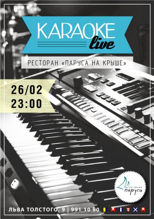 26 февраля Караоке LIVE