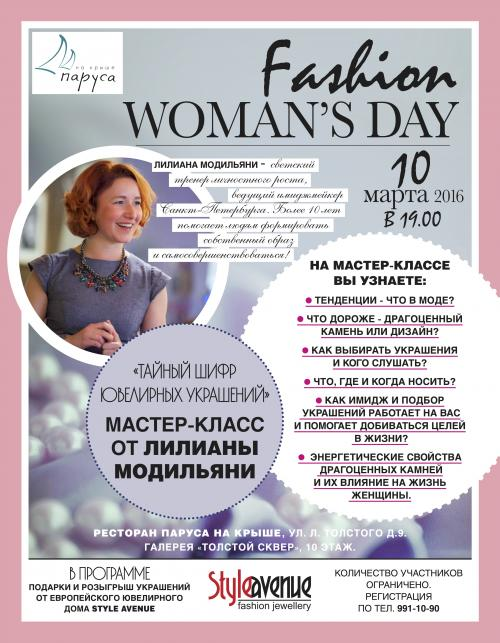 Fashion WOMAN'S DAY от Ювелирного Дома Style Avenue