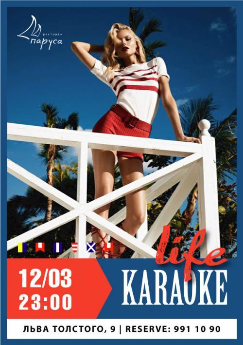 Караоке-вечеринка в Парусах на крыше