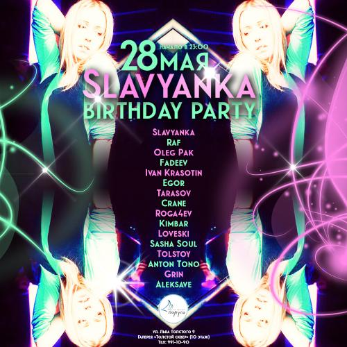 28 мая BIRTHDAY PARTY DJ SLAVYANKA