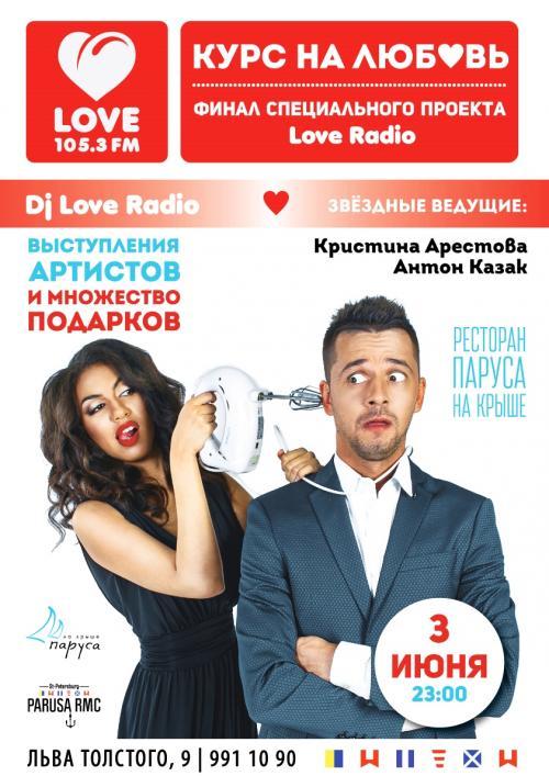 "Финал шоу ""Курс на любовь"" от Love Radio"