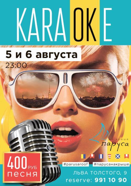 Караоке Weekend