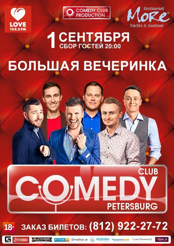 """Закрытие летнего сезона вечеринок Comedy Club в ресторане """"Море"""" (Центральный яхт-клуб)"""