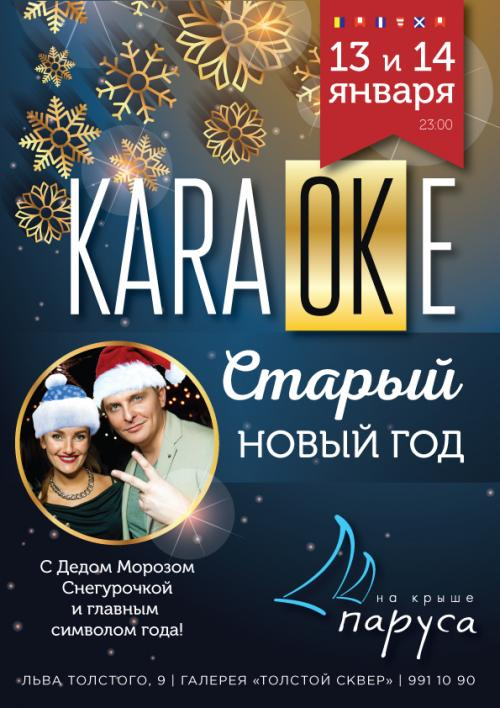 "Старый Новый Год в ресторане ""Паруса на крыше""!"