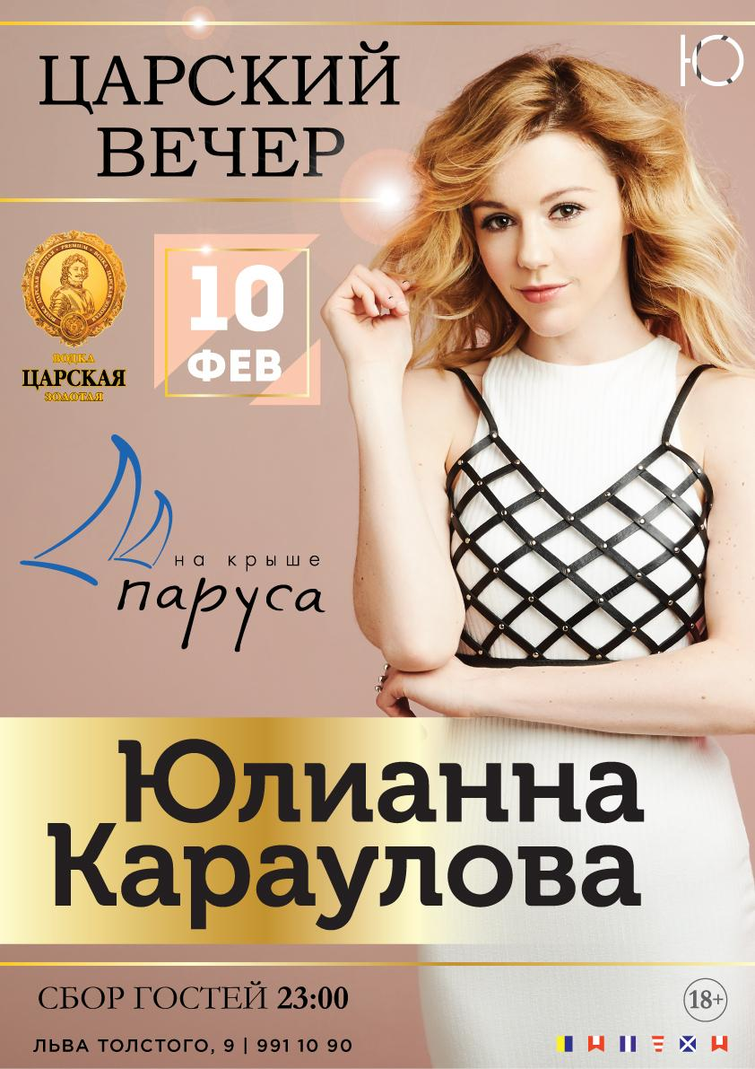 Царский вечер с Юлианна Караулова в ресторане «Паруса на крыше»!
