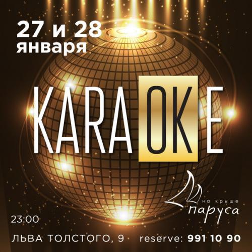 Караоке-вечеринка в ресторане «Паруса на крыше»!