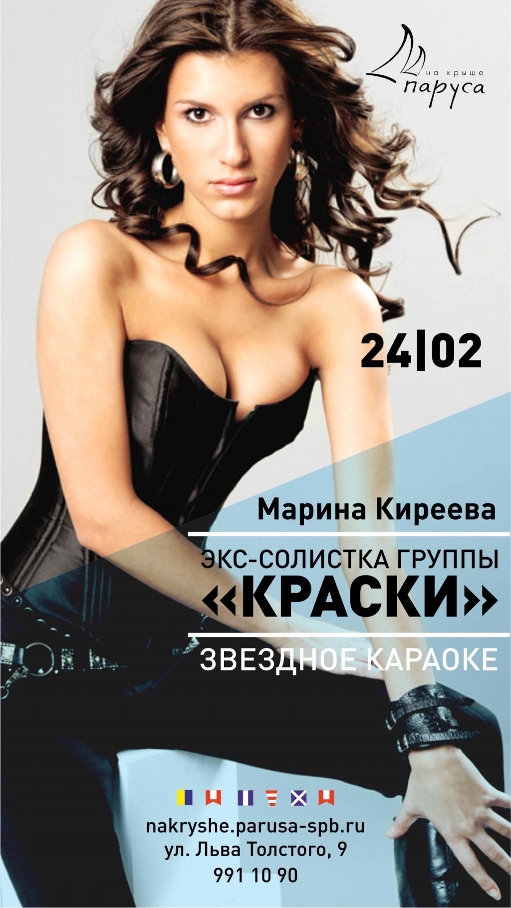 ЗВЕЗДНОЕ КАРАОКЕ - Марина Киреев  - ех. cолистка группы КРАСКИ в «Парусах на крыше».