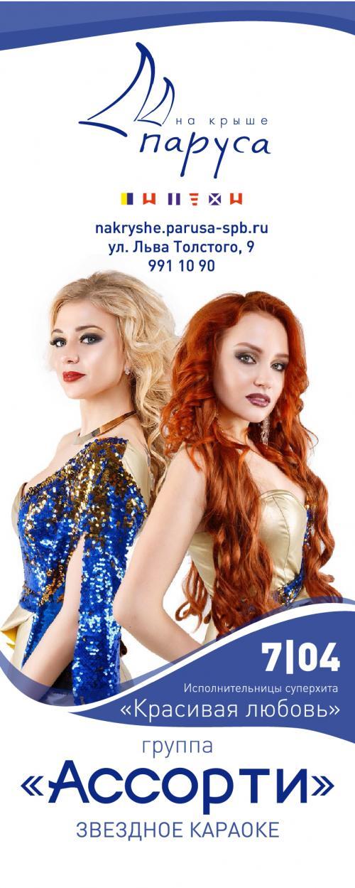 Звездное караоке группа «Ассорти» исполнительницы хита «Красивая любовь».