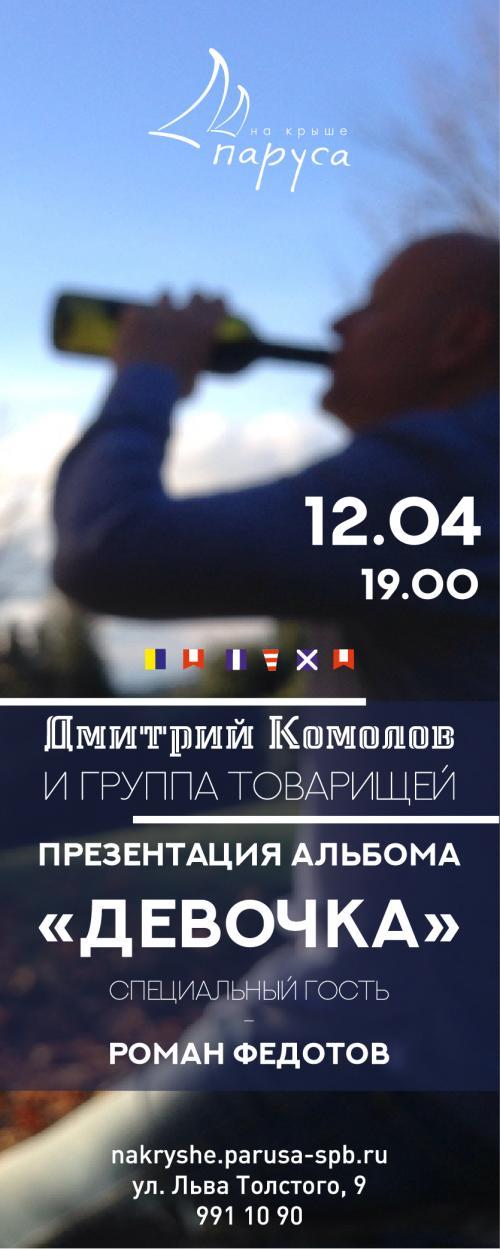 12 апреля  презентация  альбома Дмитрий  Комолов  и группа товарищей.