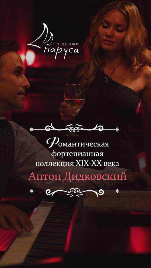 Антон Дидковский - Романтическая фортепианная коллекция ХIХ-ХХ века.