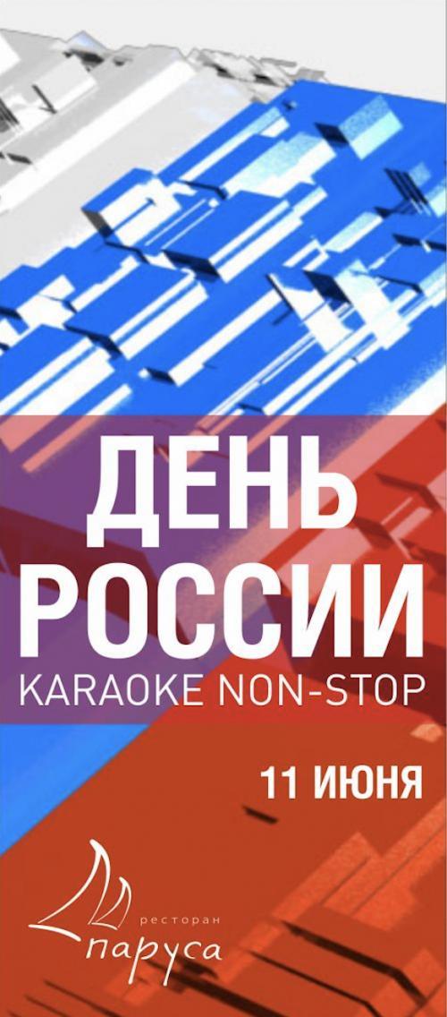 ДЕНЬ РОССИИ & KARAOKE NON STOP.