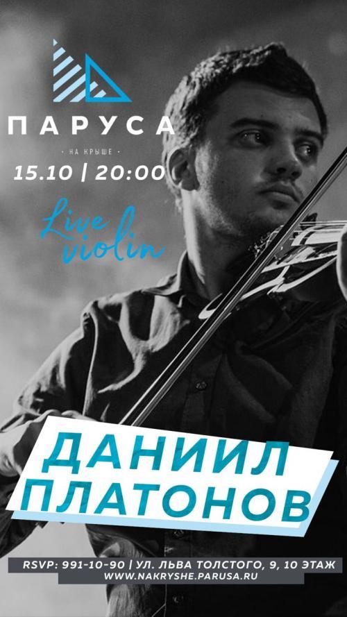 ЖИВАЯ МУЗЫКА -  ДАНЯ ПАВЛОВ (СКРИПКА) - (live).