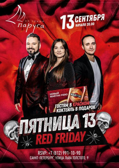 KARAOKE NON STOP - ПЯТНИЦА 13-ое - RED FRIDAY