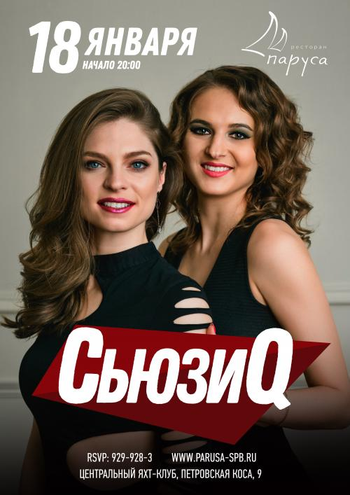 ЖИВАЯ МУЗЫКА - CЬЮЗИQ (live).
