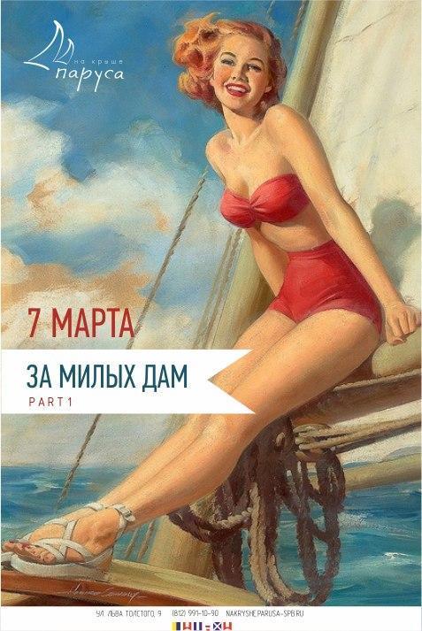 KARAOKE NON STOP - ЗА МИЛЫХ ДАМ PART 1.