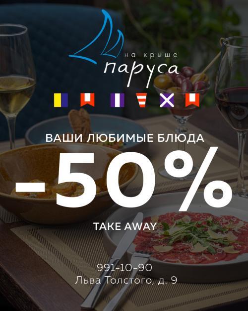ВСЕ БЛЮДА СО СКИДКОЙ -50% САМОВЫВОЗ