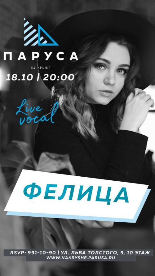 ЖИВАЯ МУЗЫКА - ФЕЛИЦИА (live music).