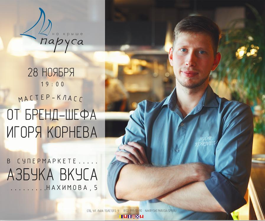 "МАСТЕР-КЛАСС ИГОРЯ КОРНЕВА В ""АЗБУКА ВКУСА"""