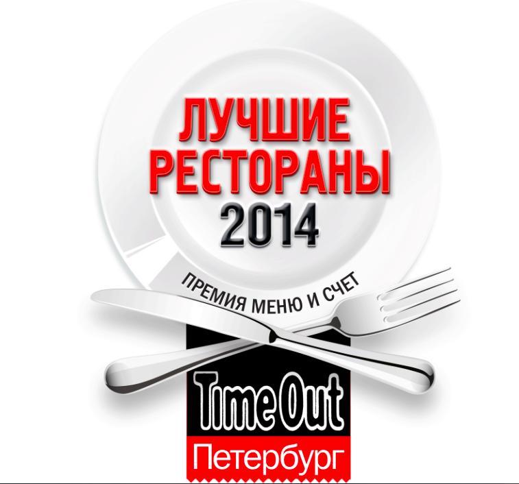 Мы победили в премии TIME OUT