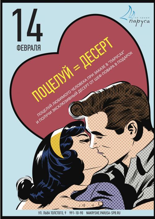 Десерт за поцелуй 14 февраля