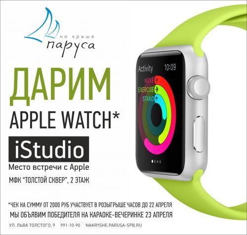 Apple Watch Sport в подарок!