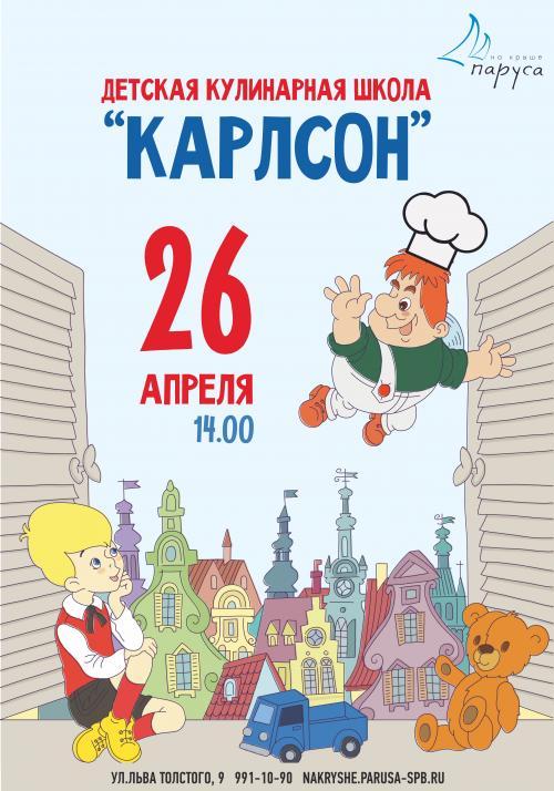 Открытие детской кулинарной школы!