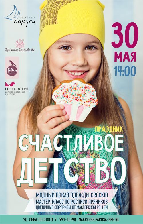 """Праздник """"Счастливое детство"""" в """"Парусах на крыше"""" 30 мая"""