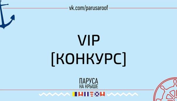 VIP Конкурс