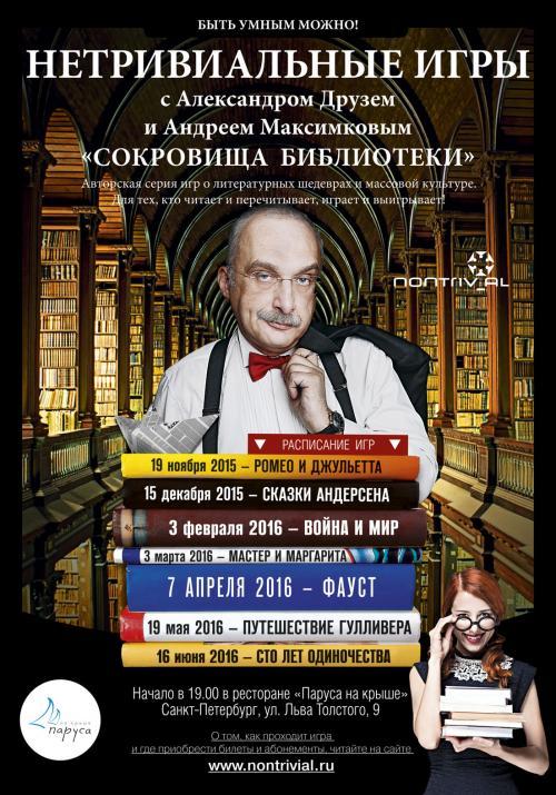 «Сокровища Библиотеки», посвященная  трагедии Шекспира «Ромео и Джульетта»