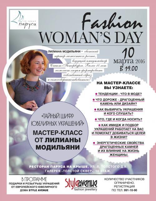Fashion WOMAN'S DAY от Ювелирного Дома Style Avenue