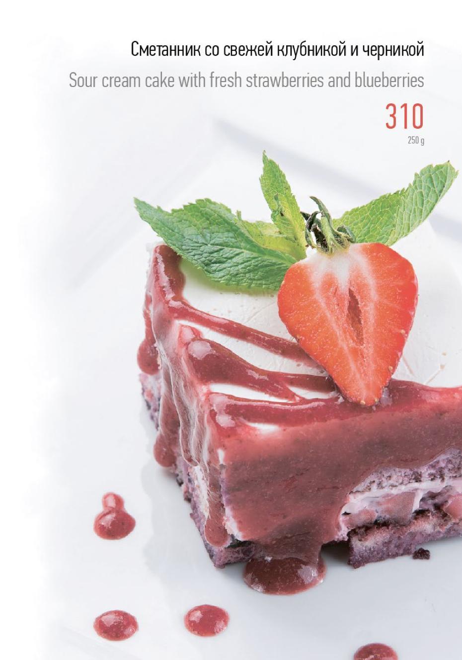 Новая десертная карта от сербского кондитера Игоря Поповича