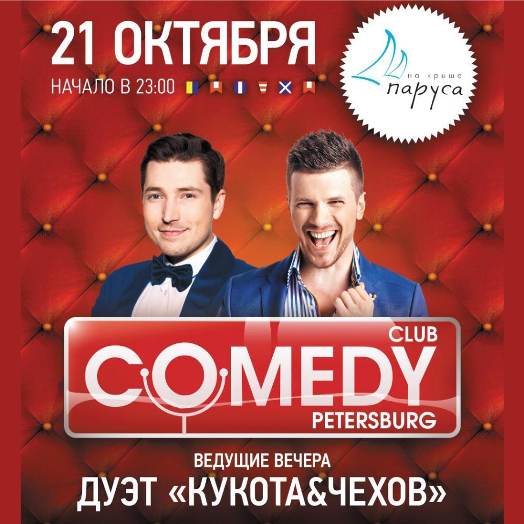 Резиденты COMEDY - КУКОТА&ЧЕХОВ Санкт-Петербург в Парусах на крыше.