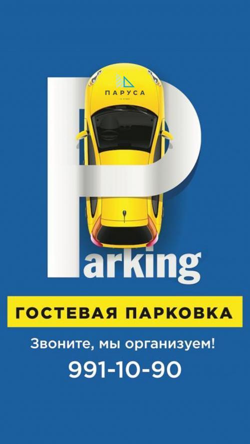 Гостевая парковка!