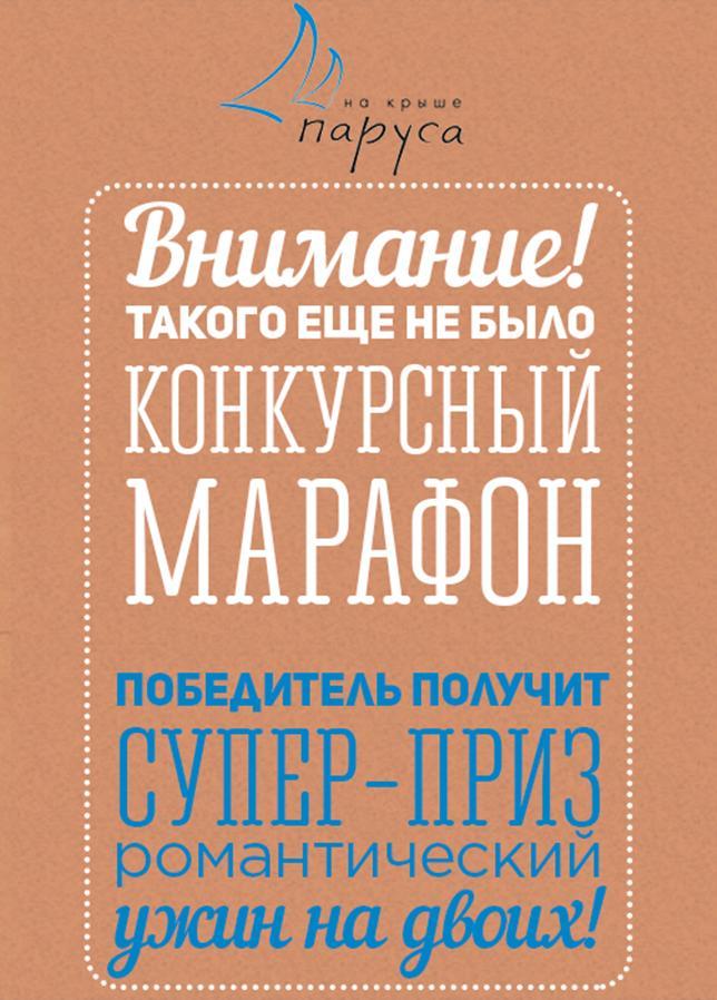 Ресторан «Паруса» запускает конкурсный марафон в соц.сетях!