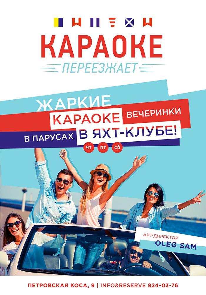 КАРАОКЕ-ПЕРЕЕЗД из Парусов на крыше в Паруса яхт-клубе