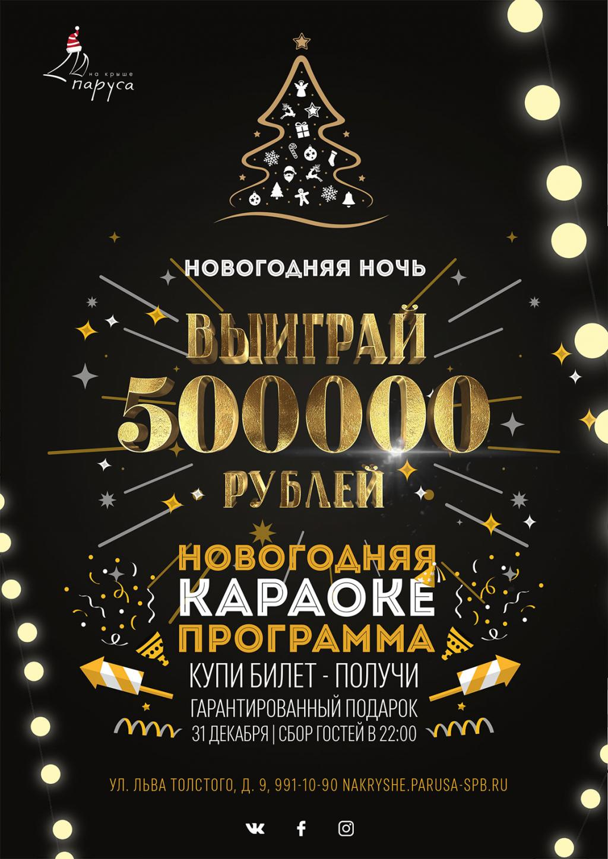 Новый год: «Выиграй полмиллиона рублей от PARUSA RMC»