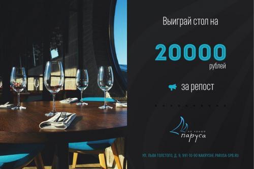 Выиграй сертификат на 20 000 рублей в ресторан «Паруса на крыше».