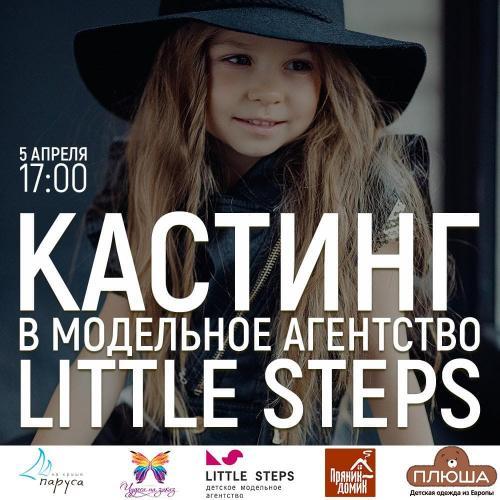 5 апреля - Кастинг в модельное агенство LITTLE STEP.