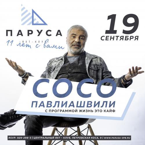 19.09 - ДЕНЬ РОЖДЕНИЯ РЕСТОРАНА ПАРУСА - 11 ЛЕТ.
