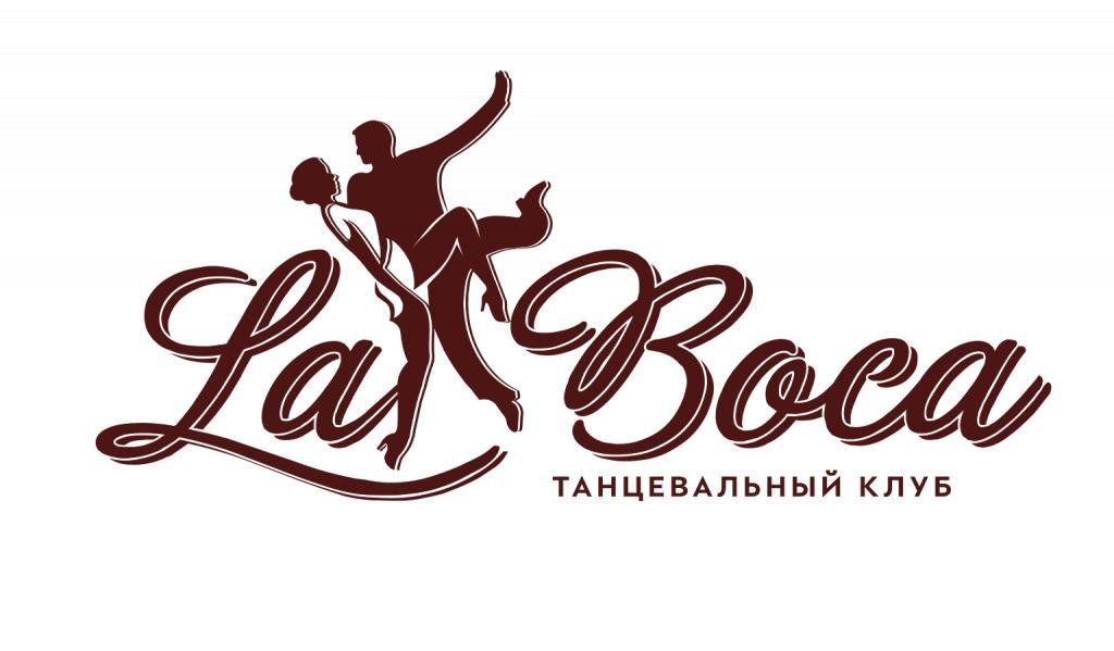 Танцевальный клуб «Ла Бока»