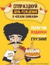 """Отмечайте День Рождения в """"Пхали-Хинкали"""""""