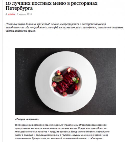 Обзор Постные блюда