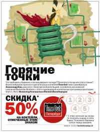 Горяцие точки от журнала Time Out Петербург.