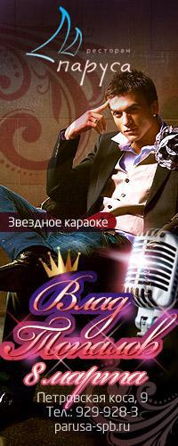 Звездное караоке: Влад Топалов.