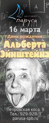 «KARAOKE NON STOP» и АЛЬБЕРТ ЭЙНШТЕЙН.