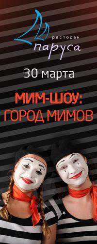 «KARAOKE NON STOP» & МИМ - ШОУ: Город мимов от Театра «So-Tvorenie».