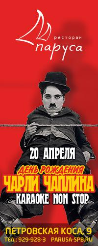 Karaoke non stop & День рождения Чарли Чаплина.