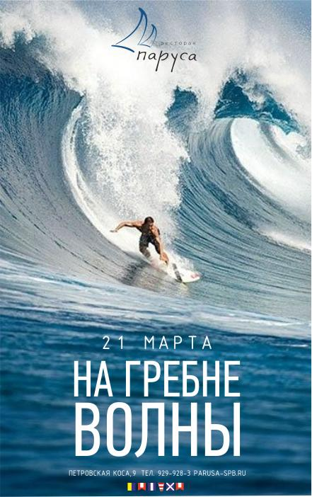 21 марта Surfing party