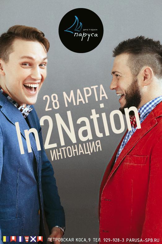 28 марта дуэт In2Nation