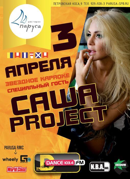 3 апреля выступает Саша Project